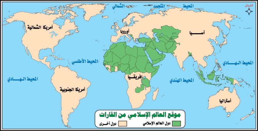 موقع العالم الاسلامي من العالم اجمع