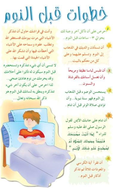 خطوات-قبل-النوم عاداتى