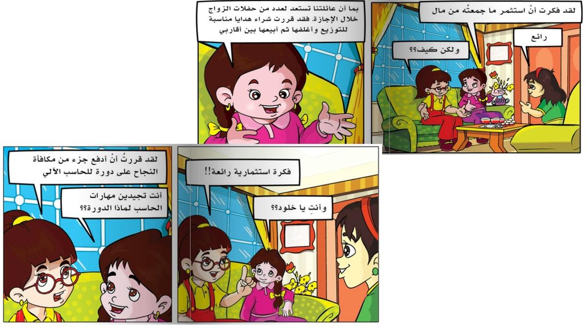 قصة 2