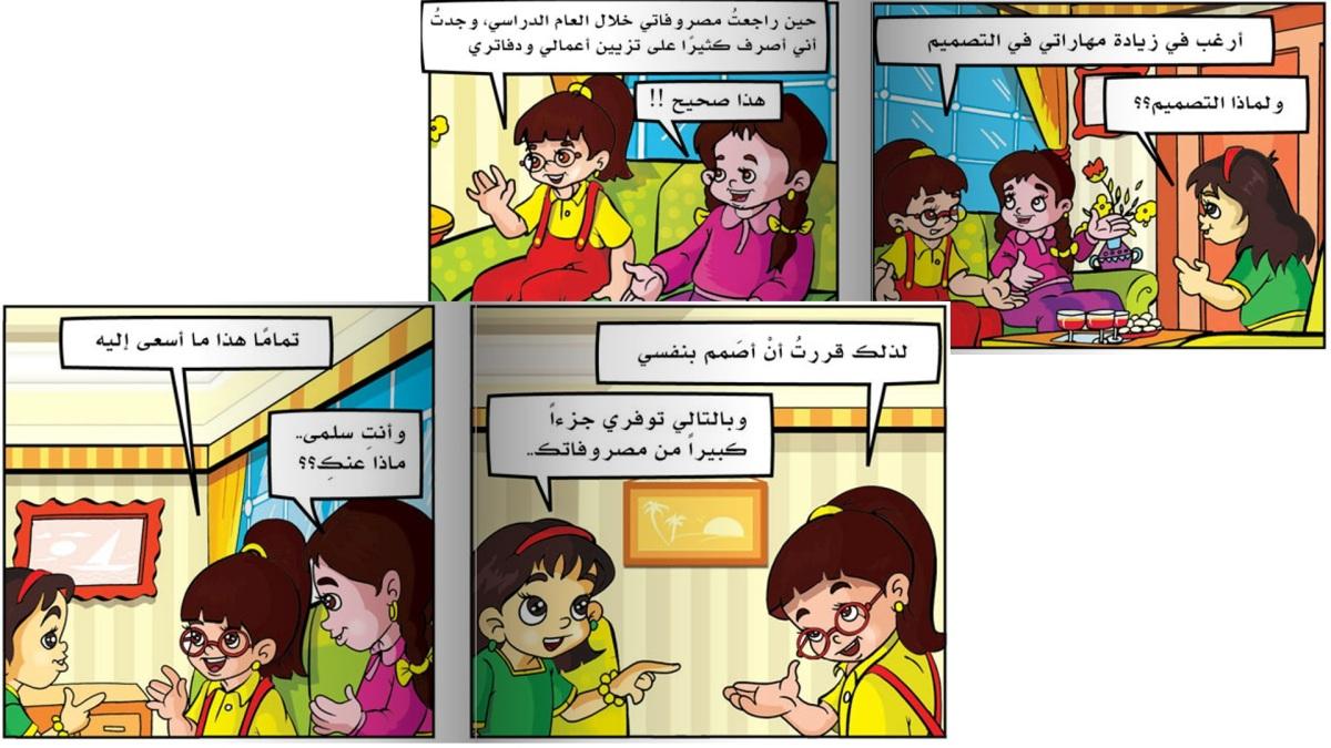 قصة 3