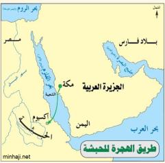 خريطة الهجرة الي الحبشة