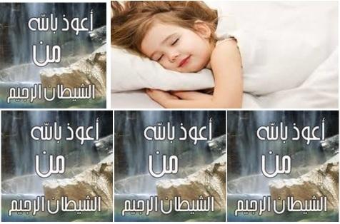 النوم الهاديء