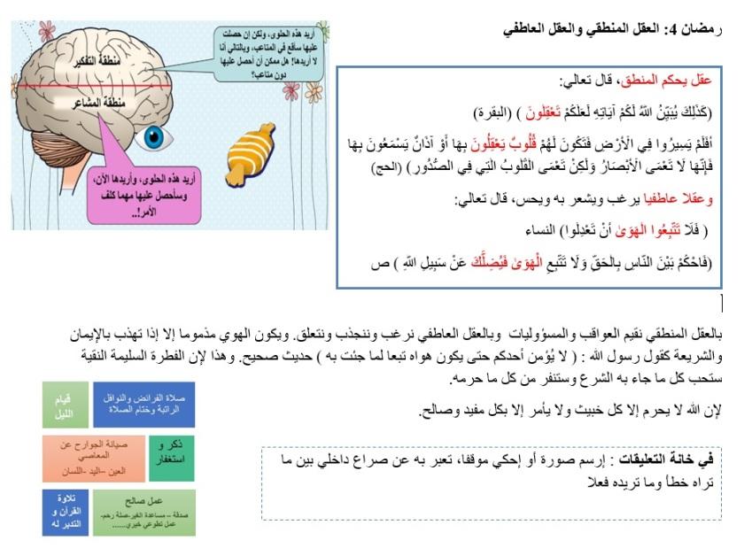 الصفحة4