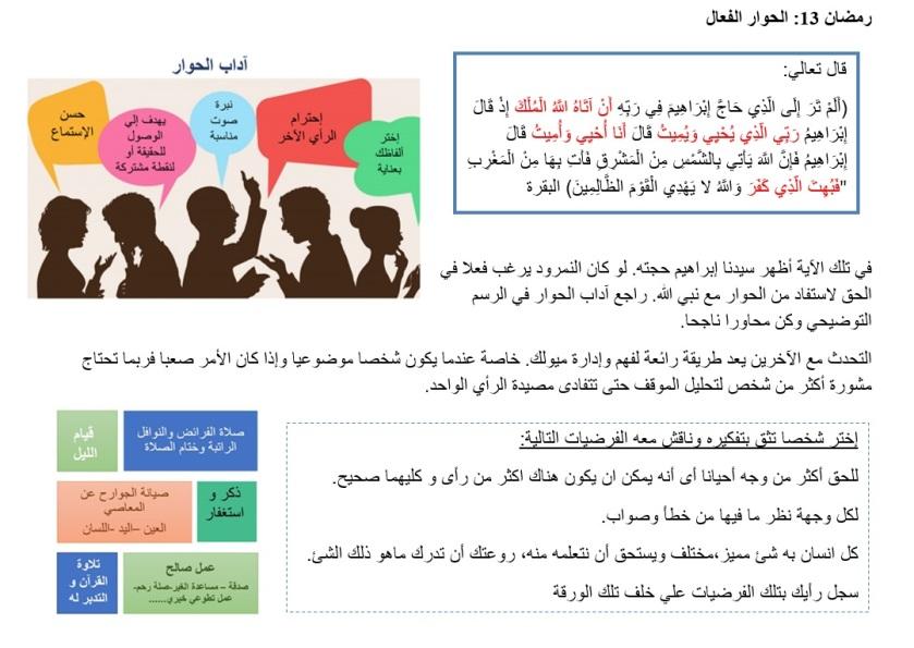 الصفحة 13