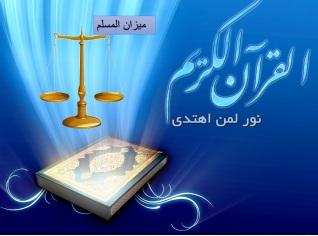 فتوي تلاوة القرآن للحائض