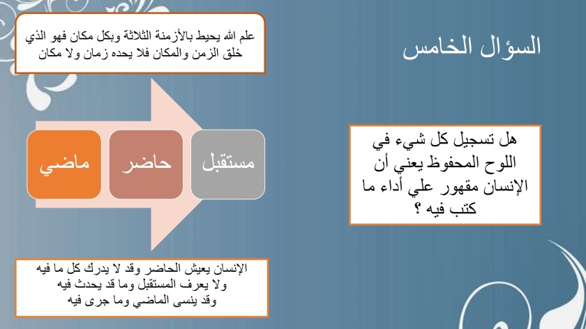 سؤال 5